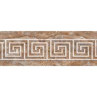 ГЕРМЕС коричневый 250х100 Бордюр : Нефрит-Керамика : Mercado