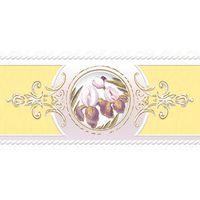 Ирисы желтый 3 200х100 Бордюр : 1721 Ceramique Imperiale : Mercado